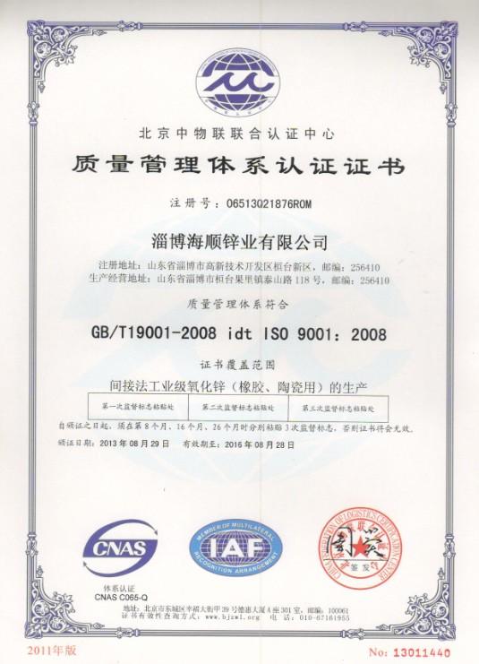 ISO中文认证