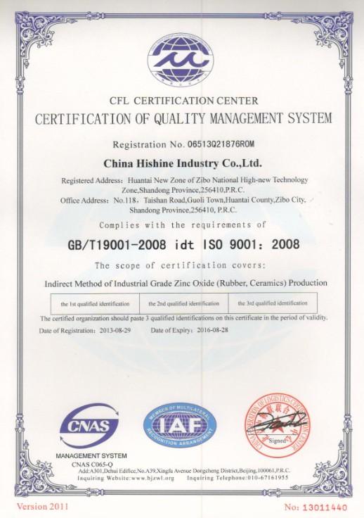 ISO英文认证